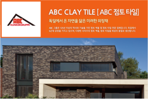 ABC CLAY TILE [ABC 점토타일]